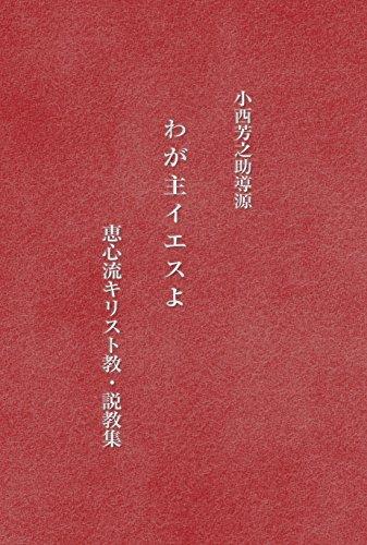 小西芳之助導源 わが主イエスよ (恵心流キリスト教・説教集)
