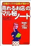 「売れるお店」のマル秘ノート―元祖カリスマ店長が明かす