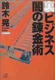 裏ビジネス 闇の錬金術 (講談社プラスアルファ文庫)