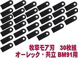 牧草モアー刃(牧草モア)草刈り機 替刃 自走式 オーレック・共立 BM91用 30枚