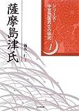 薩摩島津氏 (シリーズ・中世西国武士の研究)