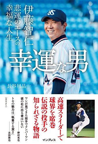 幸運な男伊藤智仁