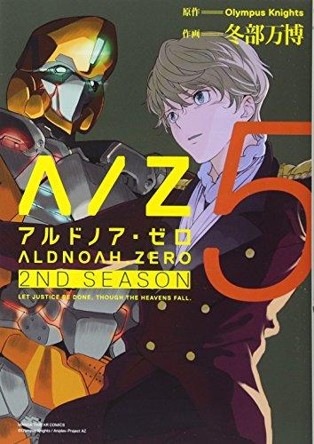 ALDNOAH.ZERO 2nd Season (5) (まんがタイムKRコミックス フォワードシリーズ)の詳細を見る