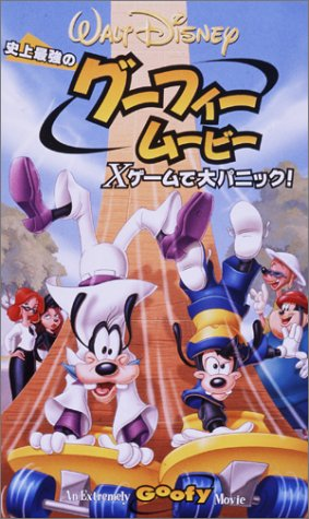 史上最強のグーフィー・ムービー Xゲームで大パニック!【日本語吹替版】 [VHS]