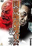 関東極道連合会 第二章[DVD]