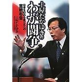 土屋たかゆきのわが闘争―日本を貶める者どもへの宣戦布告