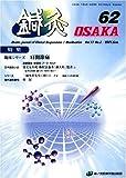 鍼灸OSAKA62号 肩関節痛の疼痛疾患