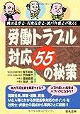 織田社労士・羽柴社労士・徳川弁護士が教える労働トラブル対応55の秘策 (HOREI BOOKS)