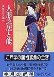 人形芝居と能―鳶魚江戸文庫〈33〉 (中公文庫)