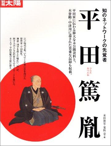 平田篤胤 知のネットワークの先覚者 別冊太陽
