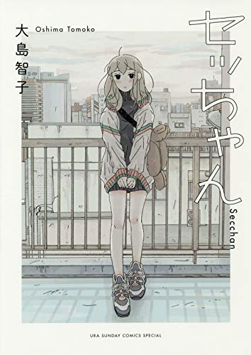 セッちゃん (裏少年サンデーコミックス)