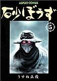 砂ぼうず (5) (アスペクトコミックス)