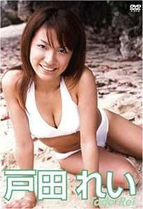 戸田れい [DVD]