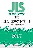 JISハンドブック ゴム・エラストマーI[ポリマー・配合剤の試験方法] 2017