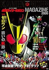 仮面ライダーマガジン 2020