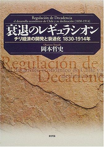 衰退のレギュラシオン―チリ経済の開発と衰退化1830‐1914年