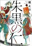朱黒の仁(3) (Nemuki+コミックス)