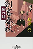 剣客春秋 縁(えにし)の剣 (幻冬舎時代小説文庫)