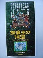 富士見書房 モンスターコレクション2 放浪王の帰還BOX