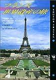 フランス世界遺産の旅 (ショトルトラベル)