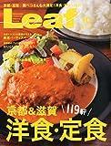LEAF(リーフ)2015年10月号 (京都・滋賀 洋食・定食119軒)