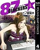 87CLOCKERS 4 (ヤングジャンプコミックスDIGITAL)