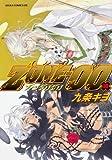 ZONE‐00 第10巻 (あすかコミックスDX)