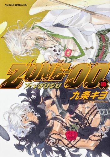 ZONE‐00 第10巻 (あすかコミックスDX)の詳細を見る