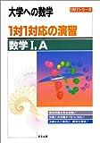 1対1対応の演習/数学I,A―大学への数学