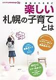 パパママ・イエローページ '09-'10〔嫉妬されるほど楽しい札幌の子育てとは〕