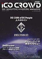 ICO CROWD 第4号 暗号通貨(仮想通貨)情報マガジン【抽選で1000円分のフリートークンが当たる】