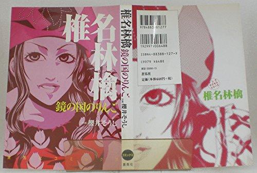椎名林檎鏡の国のりんご (蒼馬社コミックス ヤングサクセスシリーズ)の詳細を見る