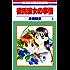 彼氏彼女の事情 4 (花とゆめコミックス)