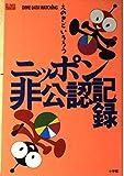 ニッポン非公認記録―ダイム・データ・ウォッチング (DIME BOOKS)