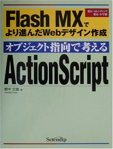 オブジェクト指向で考えるActionScript―Flash MXでより進んだWebデザイン作成の詳細を見る