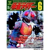 仮面ライダー Vol.6 (OFFICIAL FILE MAGAZINE(オフィシャルファイル マガジン))