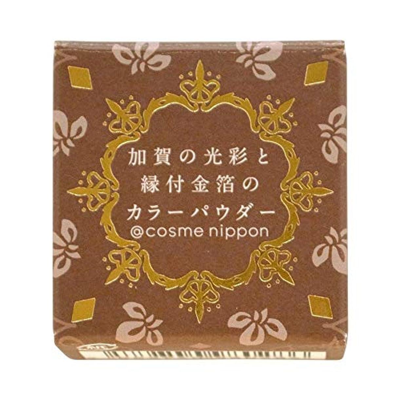 友禅工芸 すずらん加賀の光彩と縁付け金箔のカラーパウダー04黄土おうど