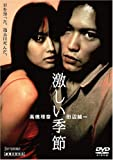 激しい季節[DVD]