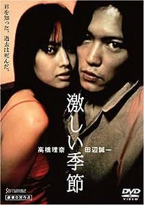 激しい季節 [DVD]