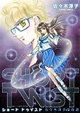 SHORT TWIST / 佐々木 淳子 のシリーズ情報を見る