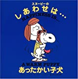 """スヌーピーのしあわせは…あったかい子犬 """"(Happiness is a Warm Puppy) 画像"""