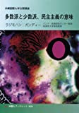 多数派と少数派、民主主義の意味―沖縄国際大学公開講座 (沖国大ブックレット)