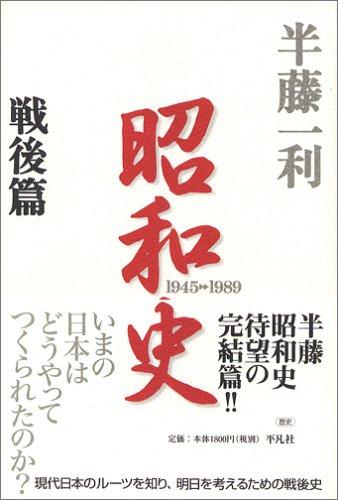 昭和史 〈戦後篇〉 1945-1989の詳細を見る