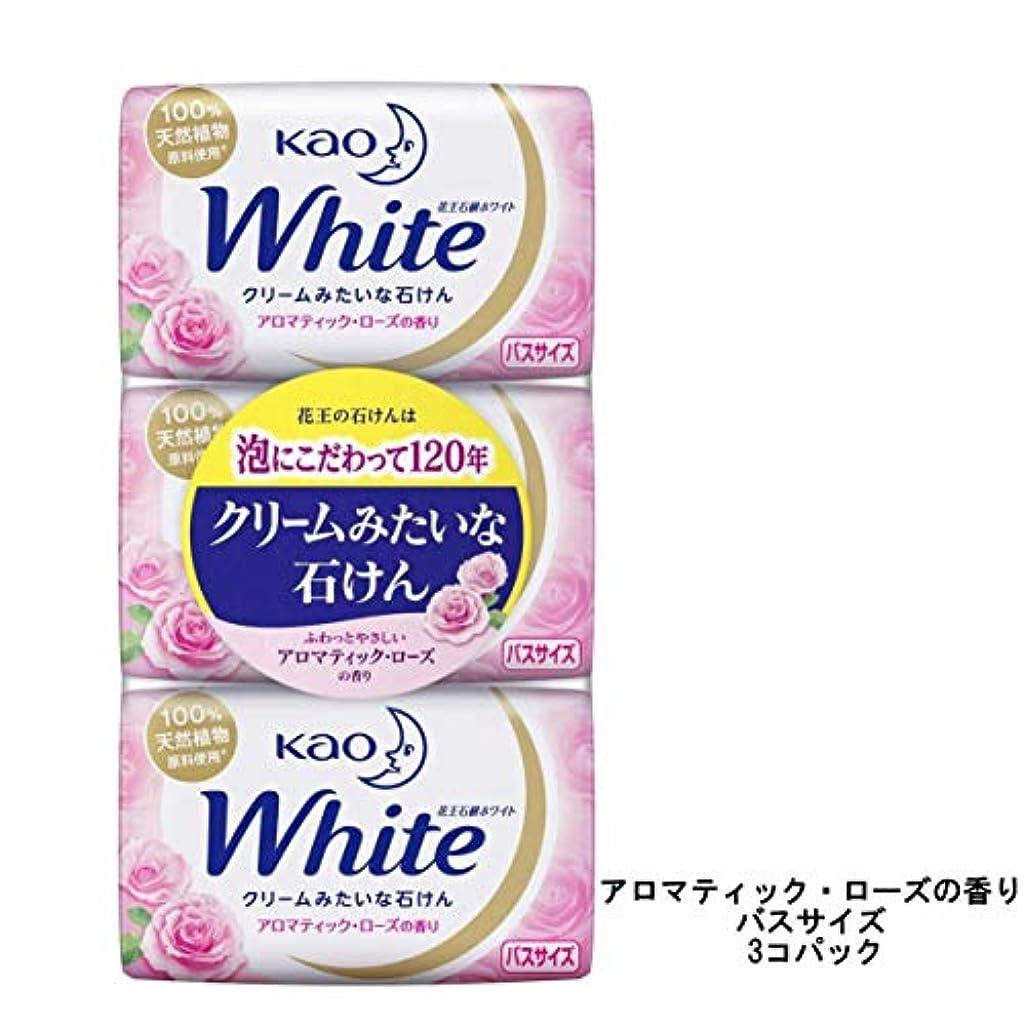 形容詞好色な雇ったホワイトアロマティックローズバスサイズ3個パック130g×3