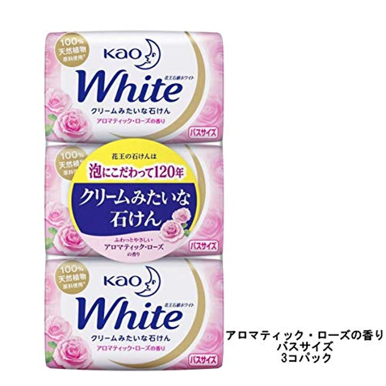 母性ワードローブ精通したホワイトアロマティックローズバスサイズ3個パック130g×3
