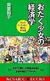 おたく少女の経済学―コミックマーケットに群がる少女達 (広済堂ブックス)
