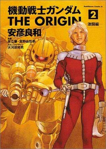 機動戦士ガンダム THE ORIGIN (2) カドカワコミックA  (カドカワコミックス・エース)の詳細を見る