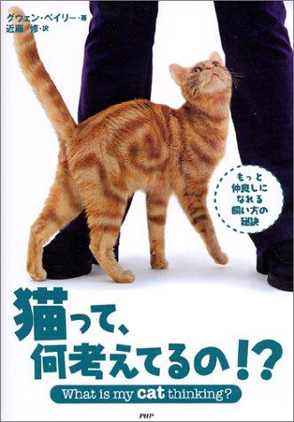 猫って、何考えてるの!?の詳細を見る