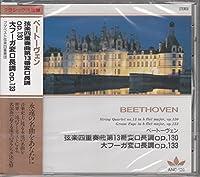 ベートーヴェン/弦楽四重奏曲第13番変ロ長調op130、大フーガ変ロ長調op133 ANC126