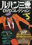 ルパン三世DVDコレクション?5 2015年?04/07 号 [雑誌]